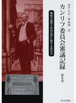 カンリフ委員会審議記録 戦後の通貨と外国為替に関する委員会 第2巻