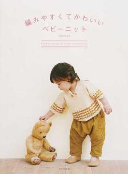 編みやすくてかわいいベビーニット