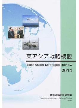 東アジア戦略概観 2014
