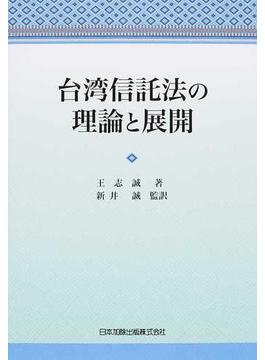 台湾信託法の理論と展開