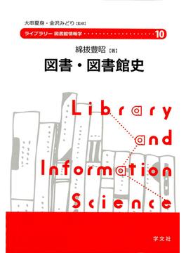 図書・図書館史