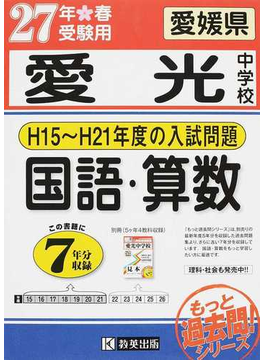 愛光中学校 もっと過去7年分入試問題集 27年春受験用国語・算数