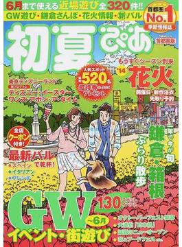 初夏ぴあ 首都圏版 2014(ぴあMOOK)