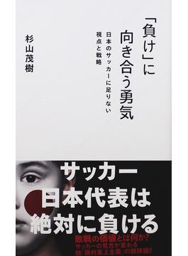 「負け」に向き合う勇気 日本のサッカーに足りない視点と戦略(星海社新書)