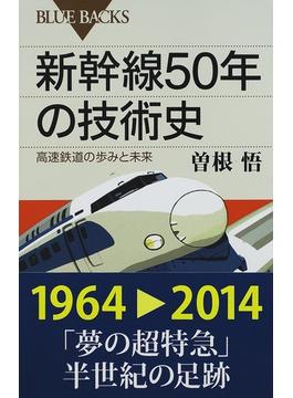 新幹線50年の技術史 高速鉄道の歩みと未来(ブルー・バックス)