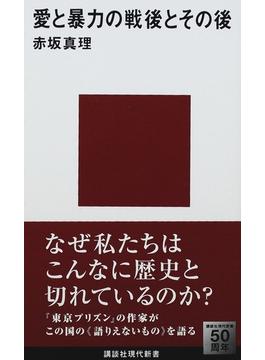 愛と暴力の戦後とその後(講談社現代新書)