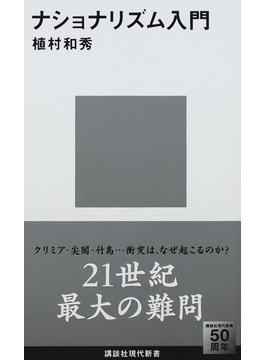 ナショナリズム入門(講談社現代新書)