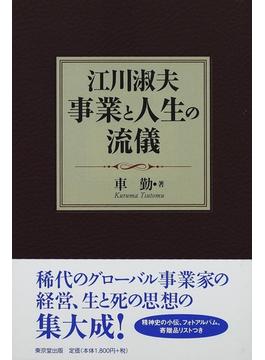 江川淑夫事業と人生の流儀