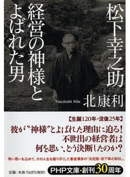 松下幸之助経営の神様とよばれた男(PHP文庫)