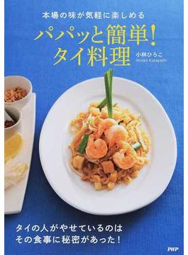 パパッと簡単!タイ料理 本場の味が気軽に楽しめる