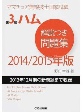 第3級ハム解説つき問題集 アマチュア無線技士国家試験 2014/2015年版