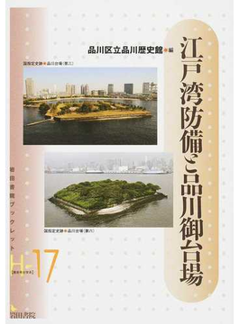 江戸湾防備と品川御台場