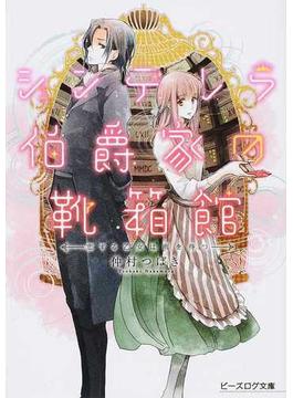シンデレラ伯爵家の靴箱館 1 恋する乙女は雨を待つ(B's‐LOG文庫)