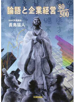 論語と企業経営80/500