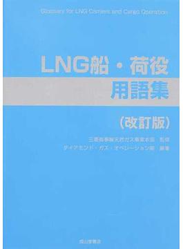 LNG船・荷役用語集 改訂版
