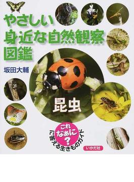 やさしい身近な自然観察図鑑 これなあに?に答える生きものガイド 昆虫