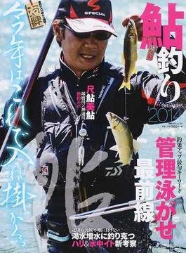 鮎釣り 2014 釣果アップ最旬キーワード管理泳がせ最前線