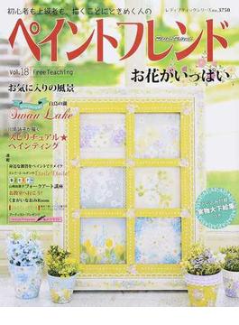 ペイントフレンド Vol.18 お花がいっぱい(レディブティックシリーズ)