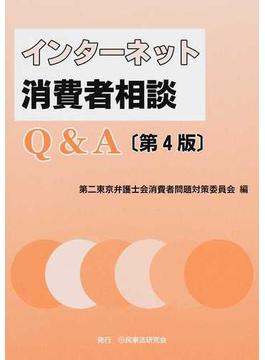 インターネット消費者相談Q&A 第4版