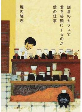 鎌倉のカフェで君を笑顔にするのが僕の仕事