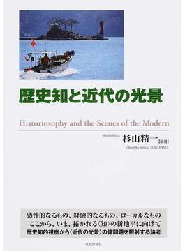 歴史知と近代の光景