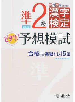 準2級漢字検定ピタリ!予想模試 合格への実戦トレ15回 新訂版