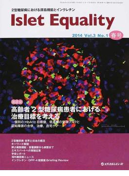 Islet Equality 2型糖尿病における膵島機能とインクレチン Vol.3No.1(2014春号)