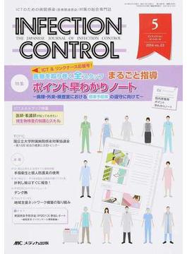 INFECTION CONTROL ICTのための病院感染(医療関連感染)対策の総合専門誌 第23巻5号(2014−5) 特集医療を取り巻く全スタッフまるごと指導ポイント早わかりノート