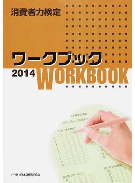消費者力検定ワークブック 2014