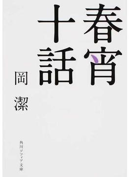 春宵十話 改版(角川ソフィア文庫)
