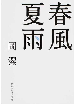 春風夏雨 改版(角川ソフィア文庫)