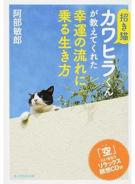 招き猫カワヒラくんが教えてくれた幸運の流れに乗る生き方