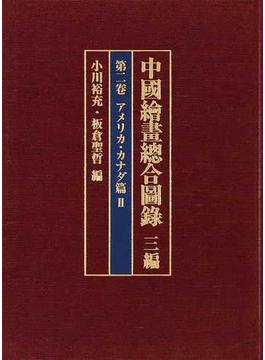 中國繪畫總合圖録 3編第2卷 アメリカ・カナダ篇 2