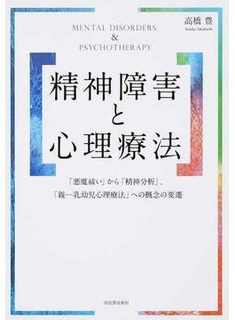 精神障害と心理療法 「悪魔祓い」から「精神分析」、「親−乳幼児心理療法」への概念の変遷