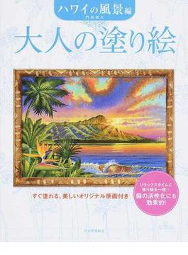 大人の塗り絵 すぐ塗れる、美しいオリジナル原画付き ハワイの風景編