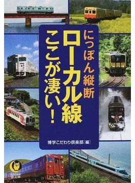 にっぽん縦断ローカル線ここが凄い!(KAWADE夢文庫)