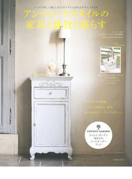 アンティークスタイルの家具と雑貨と暮らす