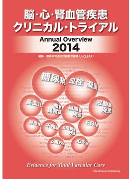 脳・心・腎血管疾患クリニカル・トライアル 2013 Annual Overview 2013