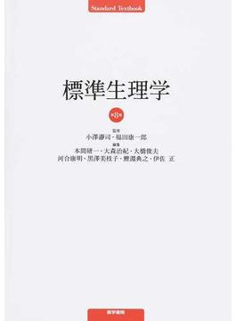標準生理学 第8版