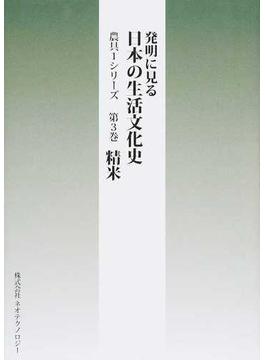発明に見る日本の生活文化史 農具1シリーズ 第3巻 精米