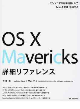 OS Ⅹ Mavericks詳細リファレンス エンジニアの仕事道具としてMacを整備・拡張する