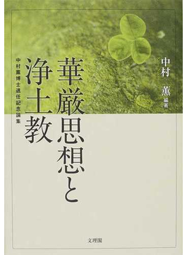 華厳思想と浄土教 中村薫博士退任記念論集
