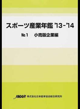 スポーツ産業年鑑 '13−'14No.1 小売版企業編