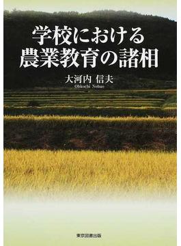 学校における農業教育の諸相
