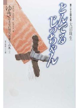 ゆきのまち幻想文学賞小品集 23 とんでるじっちゃん