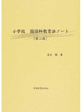 小学校国語科教育法ノート 第2版