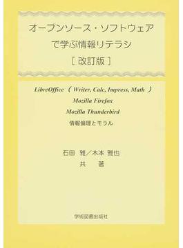オープンソース・ソフトウェアで学ぶ情報リテラシ LibreOffice(Writer,Calc,Impress,Math)Mozilla Firefox Mozilla Thunderbird 情報倫理とモラル 改訂版