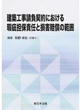 建築工事請負契約における瑕疵担保責任と損害賠償の範囲