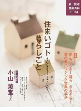 新・住宅産業百科 2014 住まいゴト暮らしごと