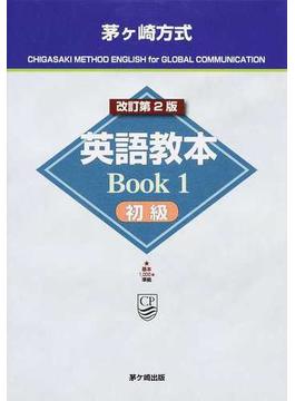 茅ケ崎方式英語教本Book 改訂第2版 1 初級